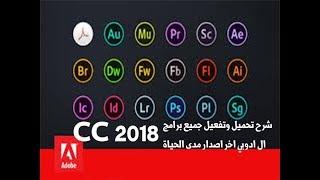 شرح تحميل وتفعيل برامج الادوبي للماك cc 2018 كاملة مدى الحياة