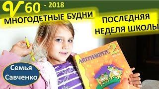 Многодетные будни. Последняя неделя школы. Уроки, река. Семья Савченко