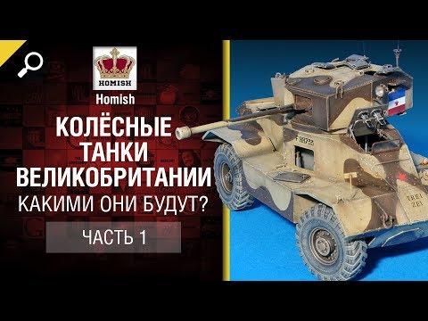 Колёсные танки Великобритании - Какими они будут? Часть 1 - от Homish [World of Tanks]