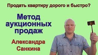 Как продать квартиру дорого   Метод аукционных продаж(Мой сайт ▻ http://kalish-realty.ru ☆ Хотите продать квартиру дорого и быстро – смотрите это видео до конца ▻ В нем..., 2016-05-22T21:29:10.000Z)