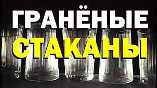 Галилео. Граненые стаканы