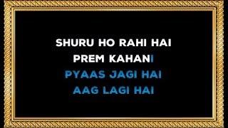 Suru Ho Rahi Hai Prem Kahani - Karaoke - Doodh Ka Karz - Mohammed Aziz & Anuradha Paudwal