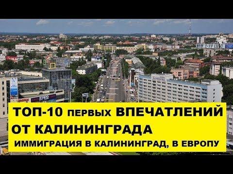 ТОП 10 Первых впечатлений от Калининграда. Переезд, цены. Иммиграция в Калининград, в Европу #05