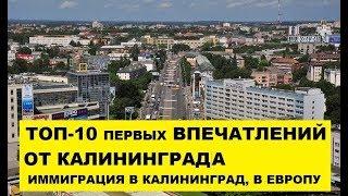 10 первых впечатлений от Калининграда. Переезд, иммиграция в Европу. Плюсы, минусы #05