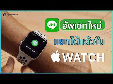 LINE บน Apple Watch อัพเดตใหม่ เล่นได้เหมือนบนมือถือ ทำยังไง ไปดูกัน - วันที่ 17 Jan 2020