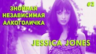 ничтожное мнение #1 сериал Джессика Джонс #MARVEL [Mad Fan ]