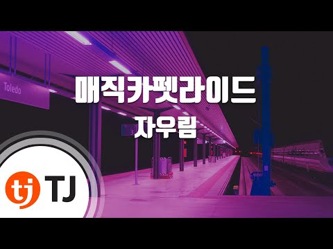 [TJ노래방] 매직카펫라이드 - 자우림(Jaurim) / TJ Karaoke
