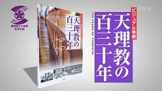 『ビジュアル年表 天理教の百三十年』 【書籍案内】