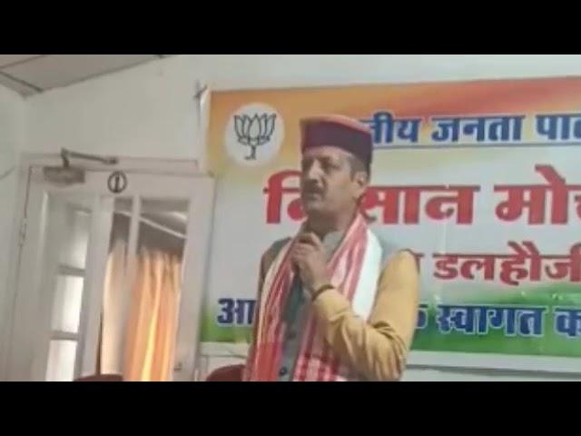 चम्बा/डलहौजी ! डॉ राकेश शर्मा बबली का बनीखेत पहुंचने पर भाजपा किसान मोर्चा द्वारा किया गया स्वागत  !