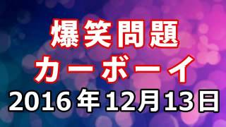 パーソナリティ:太田光、田中裕二 曲・CMカットしています. 爆笑問題カ...