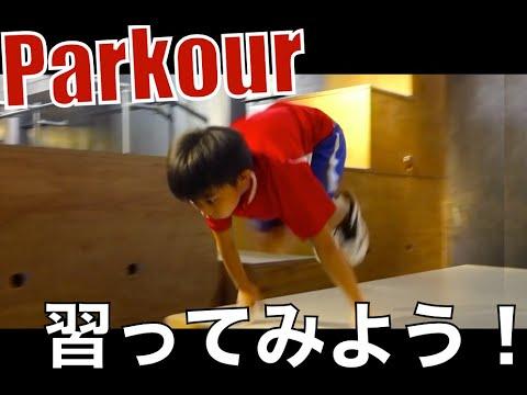 パルクール(parkour)キッズ♪