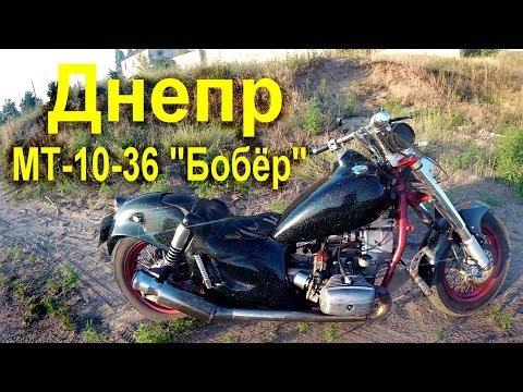 "Тест-Драйв   Кастом Днепр МТ-10-36 ""Бобёр"""