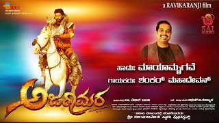 Ajaraamara - Mayamrugave |Shankarmahadev| Tippu kannada video song | Latest Kannada Movie Songs