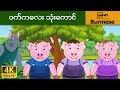ဝက္ကေလး သံုးေကာင္ | ကာတြန္း | ကာတြန္းဇာတ္ကား | ပံုျပင္မ်ား | Myanmar Fairy Tales