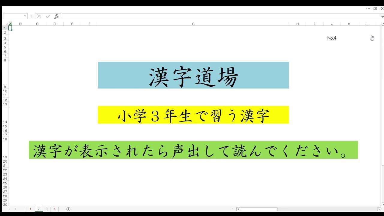 漢字道場 No4 小学3年で習う漢字 Youtube