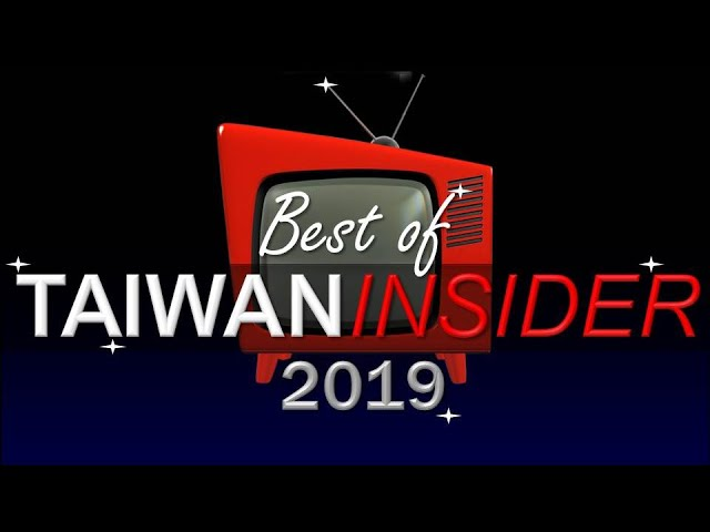 Best of 2019 | Taiwan Insider | Dec. 26, 2019 | RTI