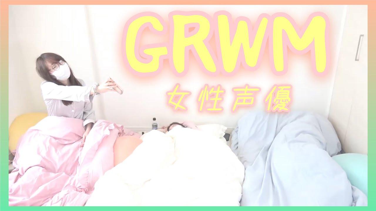 【GRWM】女声優チームYのリアルすぎる朝【事実】