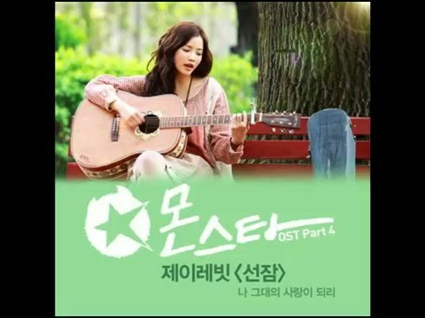 Cover - J. Rabbit I Will be Your Love