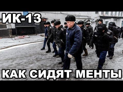 Как сидят менты. ИК-13 Красная утка. Тюрьма для бывших сотрудников