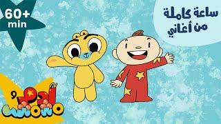 ٦٠ دقيقة باللغة العربية   Sixty Minutes in Arabic   آدم ومشمش   Adam Wa Mishmish   Kids Songs
