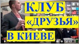 """Спичи в Клубе Ораторского Искусства """"Друзья"""" - Toastmasters Ukraine 04.ХII.2018"""