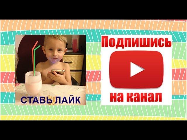Видео канал Маленький блогер Демка ПОДПИШИТЕСЬ!!!СТАВЬТЕ ЛАЙКИ!!!