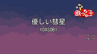 【カラオケ】優しい彗星 / YOASOBI