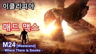 [이클리피아] 매드 맥스 100% 공략 | M24. [Wasteland] Where There is Smoke