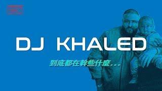 他到底都在忙些什麼⋯?|DJ Khaled