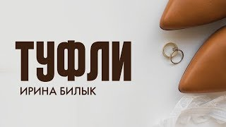 Download Ирина Билык - Туфли Mp3 and Videos