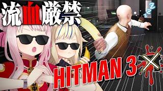 【HITMAN3】初見縛りミッション『血を流さず暗殺せよ!』