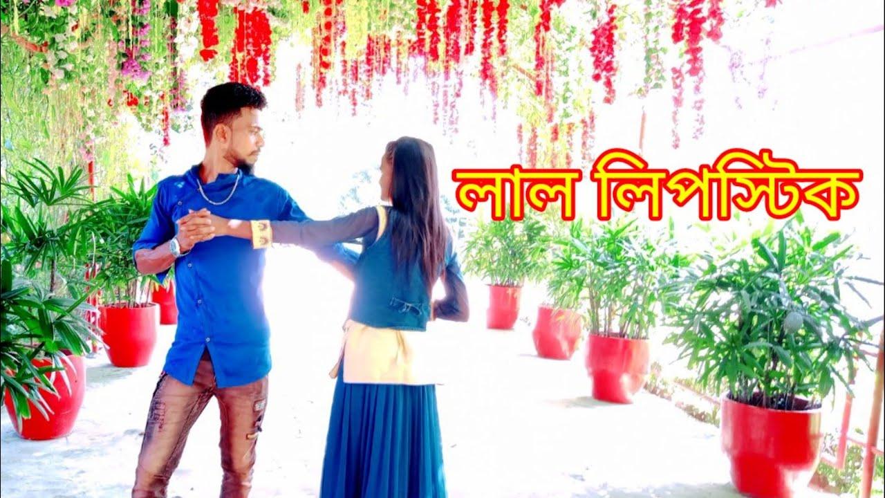 Download ঠোঁটে লাগাবো লাল লিপস্টিক bangla new dance. DJ GROUP777. DJ Alamin
