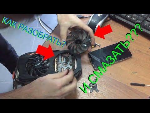 Как разобрать и смазать кулер вентилятор видеокарты, НОВЫЙ СПОСОБ