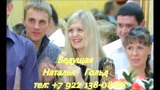 Ведущая свадеб (тамада на свадьбу) в Екатеринбурге Наталья Гольд