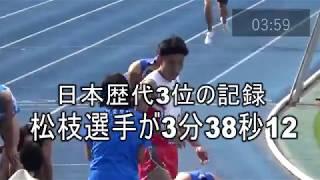 1500m今季日本ランキング1位 歴代3位の記録誕生 田中秀幸 検索動画 16