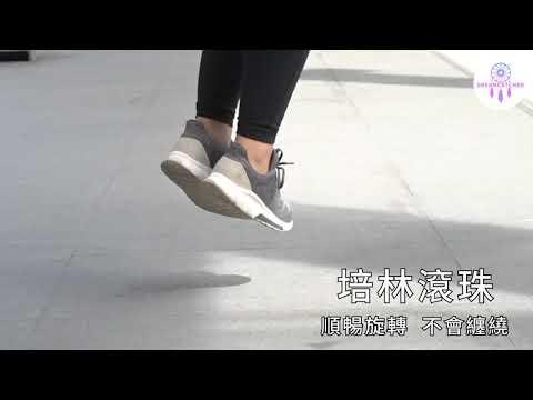 現貨!跳繩 國際標準跳繩 負重跳繩 競技跳繩 高速跳繩 重量訓練 肌力鍛鍊 健身訓練 運動器材【HOF882】#捕夢網