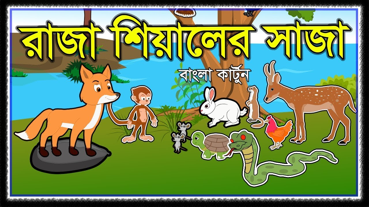 রাজা শিয়ালের সাজা | RAJA SEYALER  SAJA | BANGLA CARTOON | ANIMAL CARTOONS STORY | NEW CARTOON