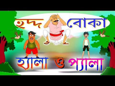 মূর্খ হেলারাম ও পেলারাম | Helaram O Pelaram | @Animate ME - Hindi