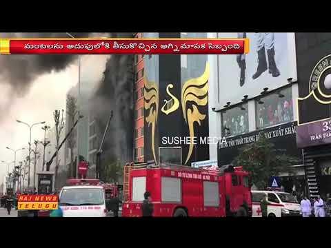 Vietnam : Massive Fire Accident at Ho Chi Minh City Apartment Block   13 Killed   Raj News Telugu