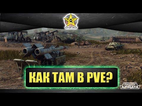 Как там в PVE? / Armored warfare