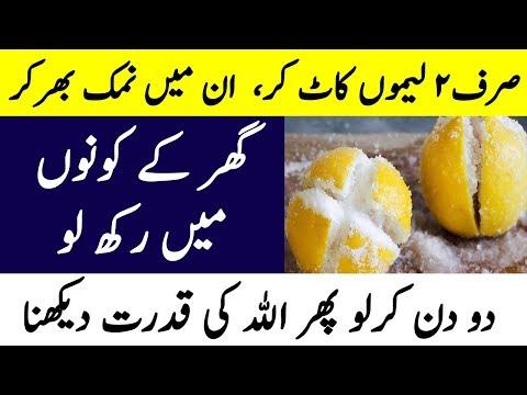 Lemon K Sath Namak K Istemaal Ka Faeda | Peoplive thumbnail