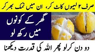 Lemon K Sath Namak K Istemaal Ka Faeda | Peoplive