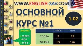 Английский /1-02/ Английский язык / Английский с семьей Савченко / английский язык бесплатно