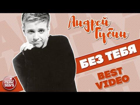 АНДРЕЙ ГУБИН ★ БЕЗ ТЕБЯ ★ BEST VIDEO ★ 2000 ГОД ★