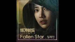 Fallen Star (배가본드 OST) - 일레인