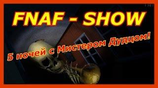 Фнаф - 5 ночей с Мистером Дудцом!(Фнаф песня!Прикол по игре фнаф 4 и фнаф 3!)