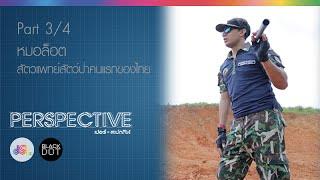 PERSPECTIVE : ภัทรพล มณีอ่อน (หมอล็อต) [8 พ.ย. 58] (3/4) Full HD