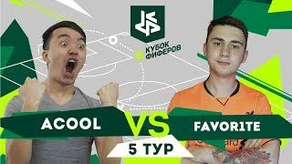 КУБОК ФИФЕРОВ | АКУЛ VS ФАВОРИТ