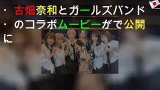2020年4月4日土曜日 SKE48・古畑奈和とガールズバンド・BRIDEARのコラボムービーがYouTubeで公開に   Few Right #Few_Right.