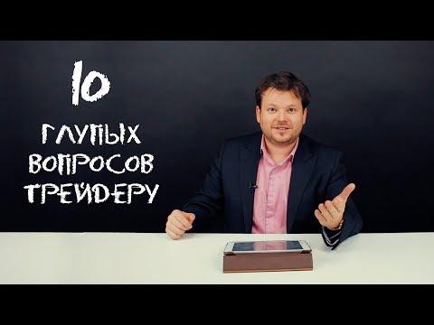 10 глупых вопросов трейдеру + конкурс с ценным призом! - Денис Стукалин